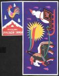 Этикетка кабинетка и гросс. Праздник русской зимы. 1961 г.