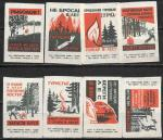 Набор спичечных этикеток. Правила пожарной безопасности в лесу. 8 шт. 1976 год