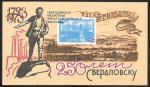 Сувенирный листок. 250 лет Свердловску. 1973 год    НДП.