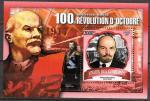 Коморы 2017 год. 100-летие Октябрьской революции. В.И. Ленин и Николай II. Блок.