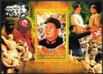 Кот дИвуар 2012 год. Китайский государственный и политический деятель XX века Мао Цзэдун. Блок
