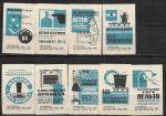 Набор спичечных этикеток. Правила безопасности с газом. 1971 год. 9 шт.