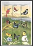Антигуа и Барбуда 1997 год. Африканские бабочки, малый лист
