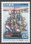 Япония 1989 год. Фестиваль-Голландия. Корабль в заливе Осака. 1 марка.