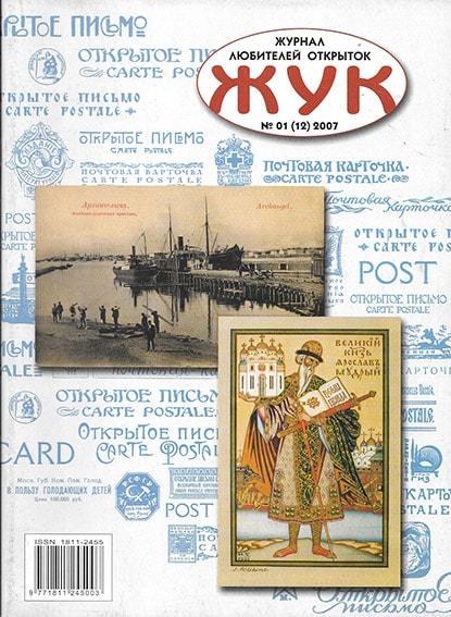 папье-маше, журнал открытки которые жили королевы